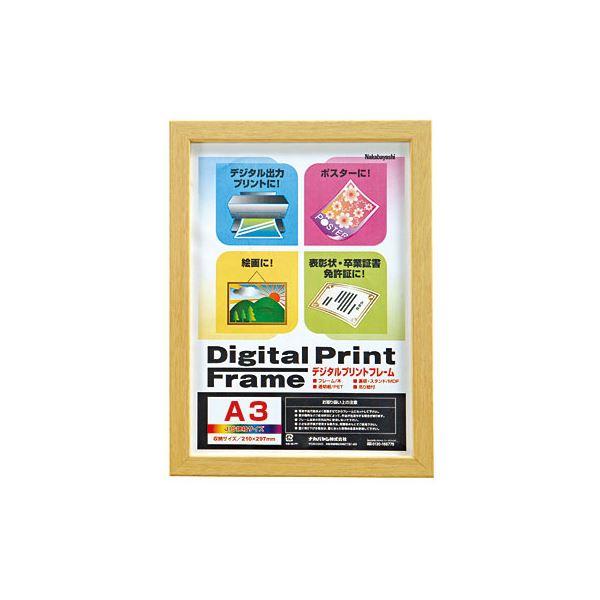 (業務用セット) デジタルプリントフレーム A3/B4 フ-DPW-A3-N ナチュラル【×10セット】