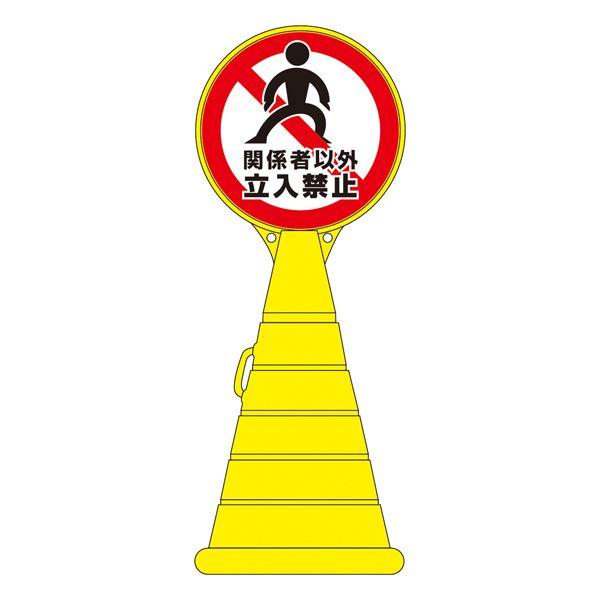 ロードポップサイン 関係者以外立入禁止 RP-19 【単品】【代引不可】