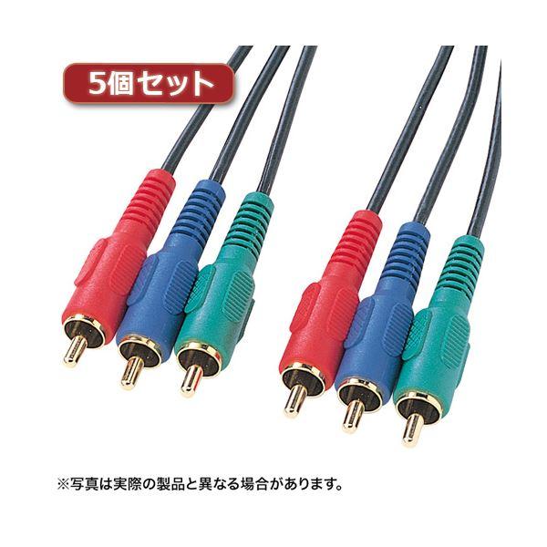 5個セット サンワサプライ コンポーネントビデオケーブル KM-V18-30K2X5