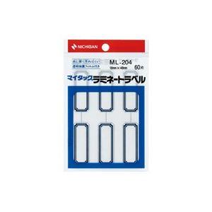 (業務用200セット) ニチバン マイタックラミネートラベル ML-204 青枠 ×200セット