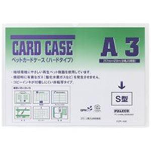 (業務用200セット) 西敬 再生ペットカードケース CCP-A32 A3 ×200セット