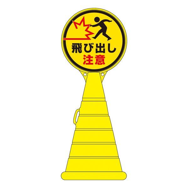 ロードポップサイン 飛び出し注意 RP-23 【単品】【代引不可】