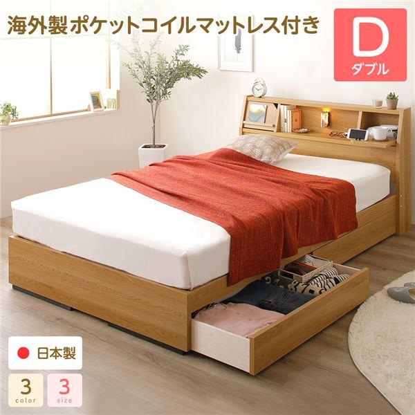 日本製 照明付き 宮付き 収納付きベッド ダブル (ポケットコイルマットレス付) ナチュラル 『Lafran』 ラフラン【代引不可】