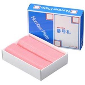 BN-S 西敬 無地 ×20セット 小 桃 (業務用20セット) 100枚 番号札