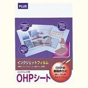 (業務用10セット) プラス IJ用OHPフィルム IT-125PF A4 50枚 ×10セット