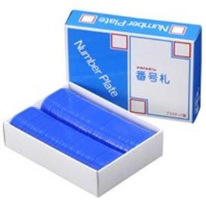 (業務用20セット) 西敬 番号札 BN-S 小 無地 青 100枚 ×20セット