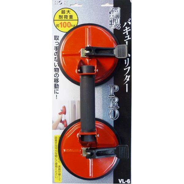 (業務用5個セット)H&H 鋼製バキュームリフター/運搬・荷役工具 【最大耐荷重:約100kg】 VL-6 〔業務用/家庭用/DIY/日曜大工〕【×5セット】【送料無料】