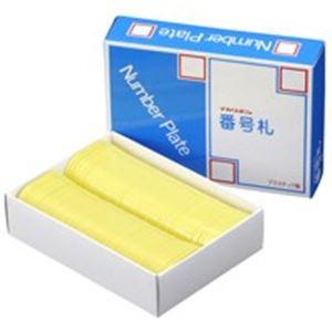 (業務用20セット) 西敬 番号札 BN-S 小 無地 黄 100枚 ×20セット