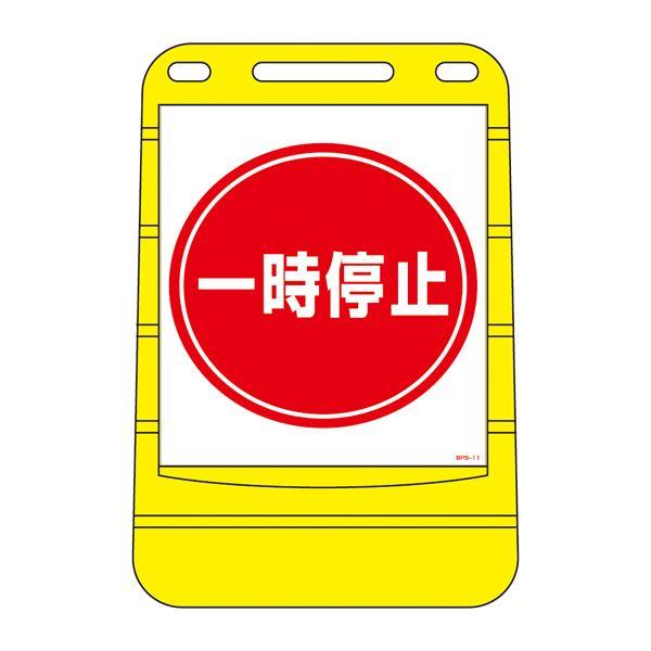 バリアポップサイン 一時停止 BPS-11 【単品】【代引不可】