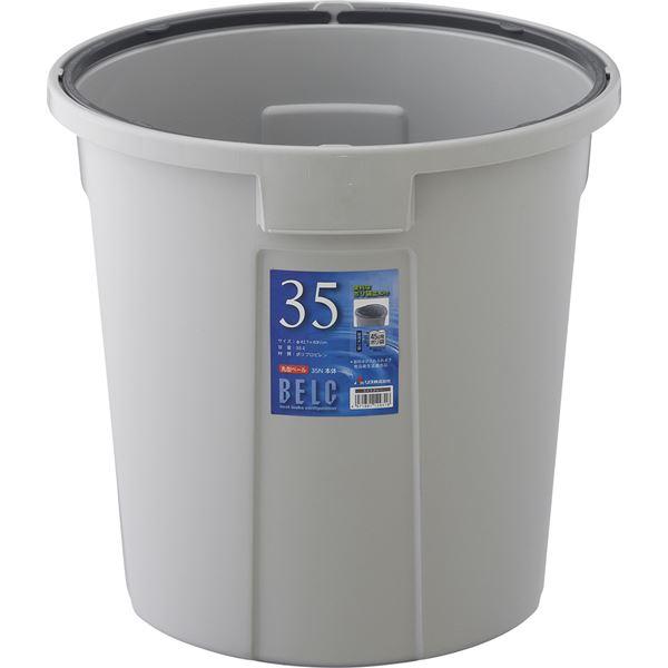 【10セット】 ダストボックス/ゴミ箱 【35N 本体】 ライトグレー 丸型 『ベルク』 〔家庭用品 掃除用品 業務用〕【代引不可】