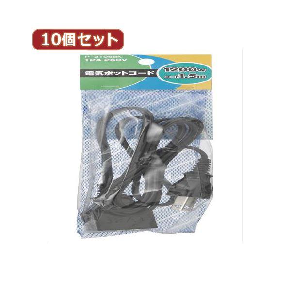 ポット用のコード 新作アイテム毎日更新 YAZAWA P3106BKX10 価格 10個セット電気ポットコード1200W黒