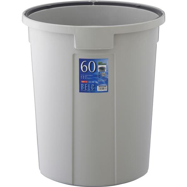 【5セット】 ダストボックス/ゴミ箱 【60N 本体】 ライトグレー 丸型 『ベルク』 〔家庭用品 掃除用品 業務用〕【代引不可】