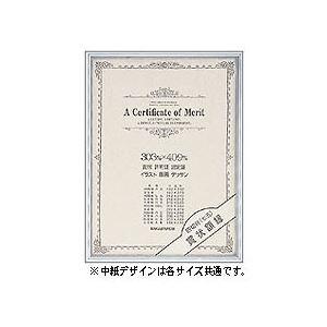 (業務用セット) アルミ賞状額 大A3判大賞賞状 フ-KA-21S【×5セット】