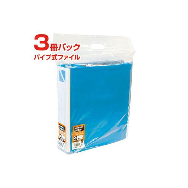 (業務用セット)ナカバヤシ パイプ式ファイル3冊パック(ブルー) PFP-A4S-5B-3P【×5セット】