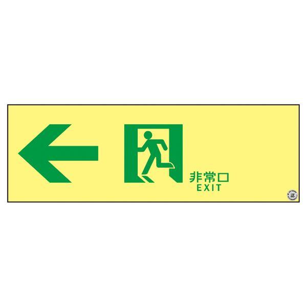高輝度蓄光通路誘導標識 ←非常口 ASN902【代引不可】