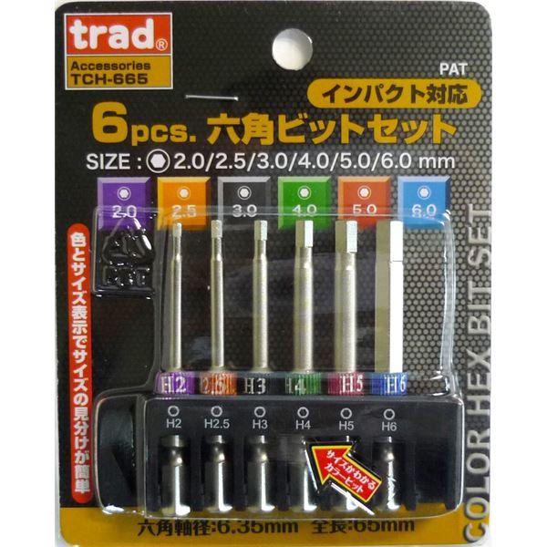 (業務用25セット) TRAD 六角ビットセット/先端工具 【6個入り×25セット】 全長:65mm TCH-665 〔DIY用品/大工道具〕