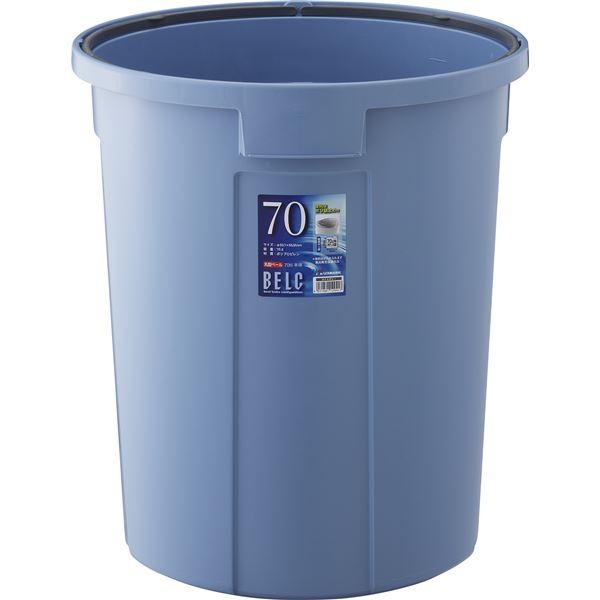 【5セット】 ダストボックス/ゴミ箱 【70N 本体】 ブルー 丸型 『ベルク』 〔家庭用品 掃除用品 業務用〕【代引不可】