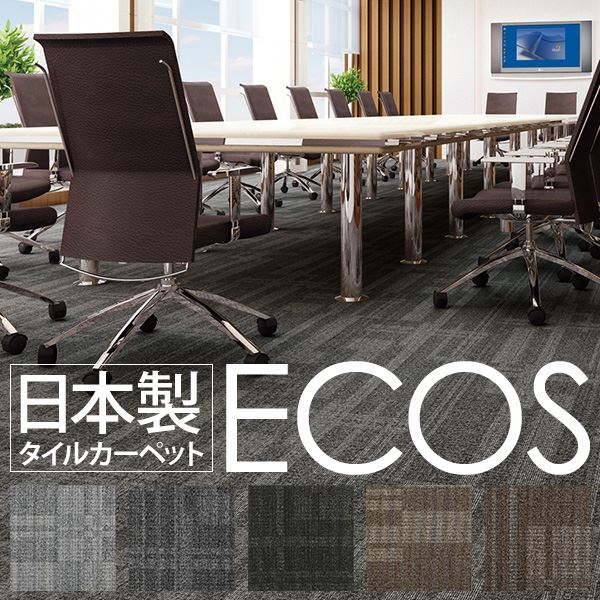 スミノエ タイルカーペット 日本製 業務用 防炎 撥水 防汚 制電 ECOS ID-5303 50×50cm 16枚セット【代引不可】