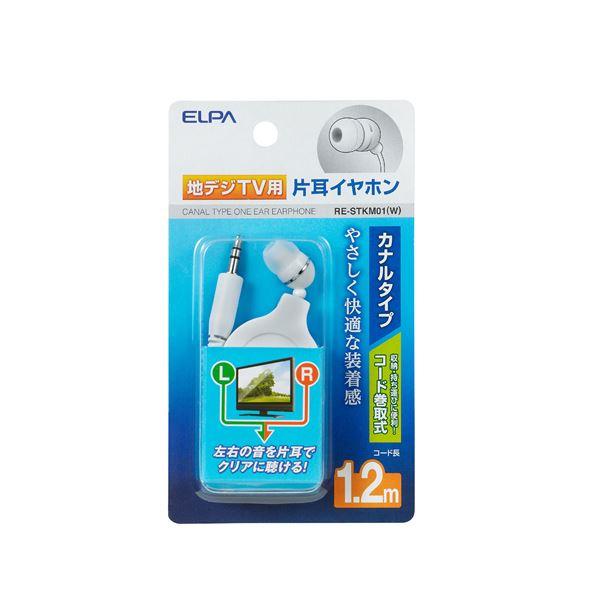 (まとめ買い) ELPA 地デジTV用片耳イヤホン ホワイト 1.2m カナル型 コード巻取り式 RE-STKM01(W) 【×20セット】