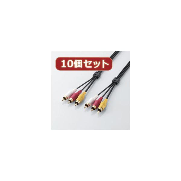 10個セット エレコム ビデオケーブル AV-WRY1X10