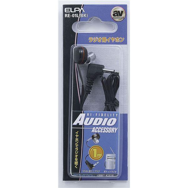 (まとめ買い) ELPA ラジオ用イヤホン 3.5φL型ミニプラグ ブラック 1m RE-01L(BK) 【×30セット】