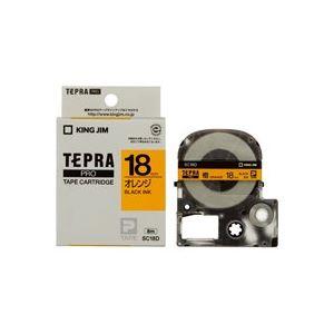 (業務用30セット) キングジム テプラPROテープ SC18D 橙に黒文字 18mm ×30セット