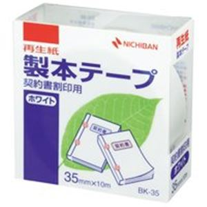 (業務用100セット) ニチバン 契約書割印用テープホワイトBK-35 35×10m ×100セット