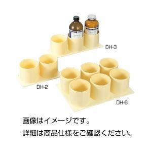 (まとめ)卓上試薬瓶ホルダーDH-3【×3セット】