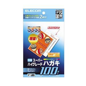カメラアクセサリー 充電池 充電器 まとめ EJH-SH100 引出物 エレコム スーパーハイグレードハガキ 返品交換不可 ×10セット