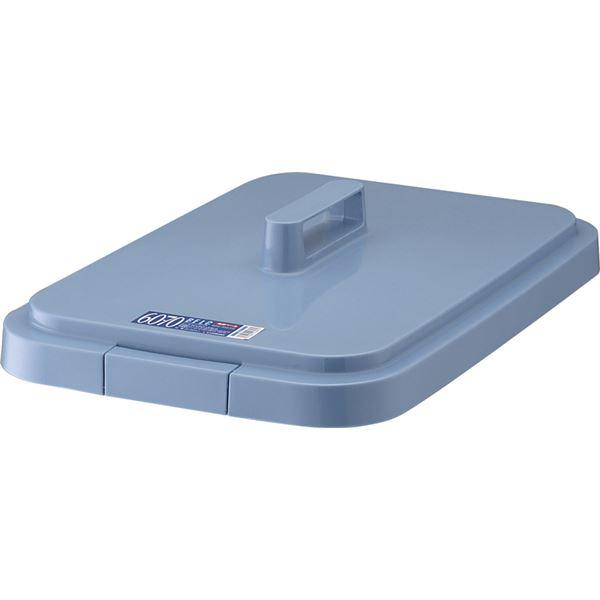 【12セット】 ダストボックス/ゴミ箱 【フタのみ単品】 60・70S用蓋 ブルー 角型 『ベルク』 〔家庭用品 掃除用品 業務用〕【代引不可】