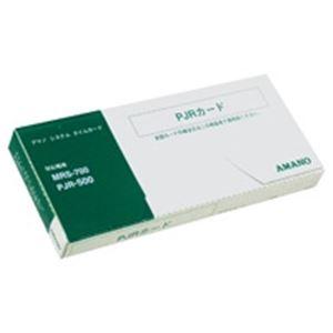(業務用20セット) アマノ パートタイムジョブ専用 PJRカード ×20セット