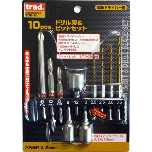 (業務用15セット) TRAD ドリル&ビットセット/先端工具 【10本組×15セット】 電動ドライバー用 TDB-10 〔DIY用品/大工道具〕