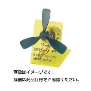 (まとめ)台付モーター RE【×5セット】