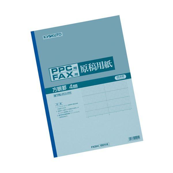 (業務用10セット) キョクトウ・アソシエイツ FAX原稿用紙 FX254 B4 4ミリ方眼罫