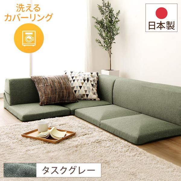 日本製 洗える カバーリング コーナーフロアソファー 3点セット 『Korot』コロット グレー タスク生地 こたつ対応【代引不可】