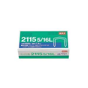 (業務用50セット) マックス ボステッチ針 2115 5/16L MS90012 5000本 ×50セット