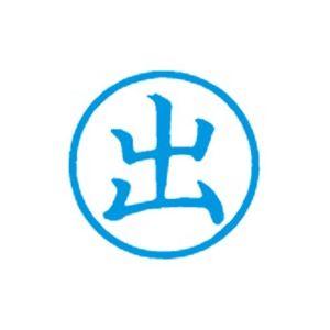 (業務用30セット) シャチハタ 簿記スタンパー X-BKL-1 出 藍 ×30セット