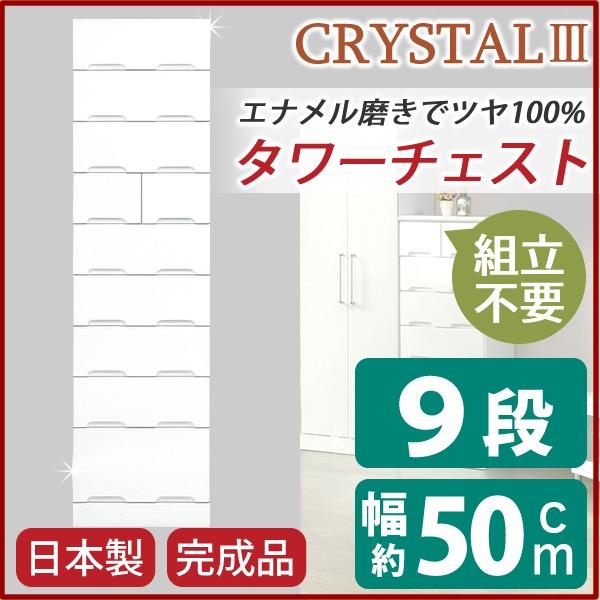 タワーチェスト 【幅50cm】 スライドレール付き引き出し 日本製 ホワイト(白) 【完成品】【代引不可】