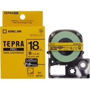 (業務用30セット) キングジム テプラ PROテープ/ラベルライター用テープ 【マット/幅:18mm】 SB18Y イエロー(黄) ×30セット