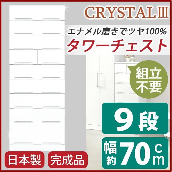 タワーチェスト 【幅70cm】 スライドレール付き引き出し 日本製 ホワイト(白) 【完成品】【代引不可】