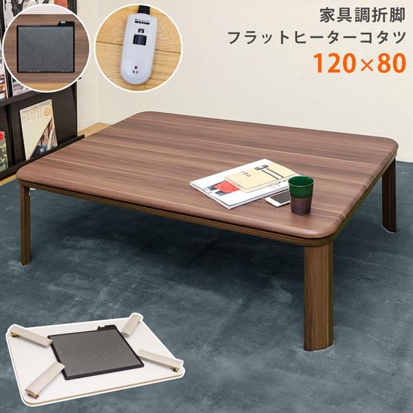 折りたたみ こたつテーブル 本体 【120cm×80cm ホワイト】 長方形 脱着フラットヒーター コントローラー 天板滑止め付き【代引不可】
