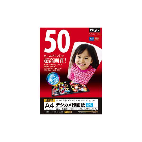 (業務用セット) インクジェット用紙 Digio デジカメ印画紙 強光沢 A4 50枚 JPSK-A4-50G【×5セット】【int_d11】