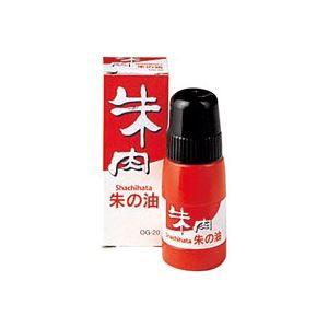 (業務用100セット) シャチハタ 朱肉用朱の油 OG-20 ×100セット