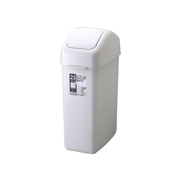 【8セット】 スイング式 ゴミ箱/ダストボックス 【25ND】 グレー フタ付き 本体:PP 『HOME&HOME』【代引不可】