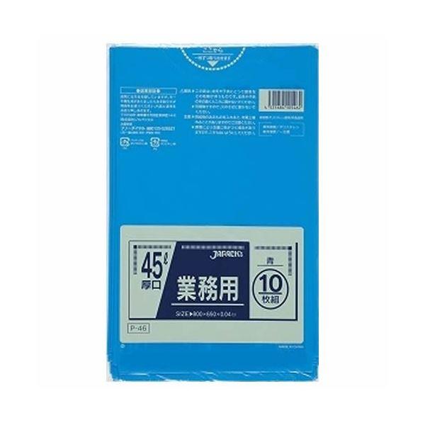厚口業務用45L 10枚入04LLD青 P46 【(40袋×5ケース)合計200袋セット】 38-297