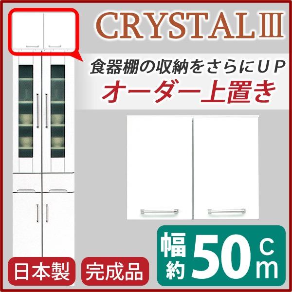 上置き(ダイニングボード/レンジボード用戸棚) 幅50cm 可動棚付き 日本製 ホワイト(白) 【完成品】【代引不可】