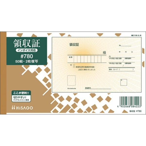 (業務用100セット) ヒサゴ 領収証 #780 2枚複写 50組 ×100セット