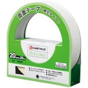 (業務用10セット) ジョインテックス 両面テープ<再生>20mm×20m10個 B572J-10 ×10セット