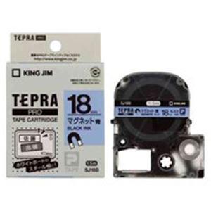 (業務用20セット) キングジム テプラ PROテープ/ラベルライター用テープ 【マグネットテープ/幅:18mm】 SJ18B ブルー(青) ×20セット