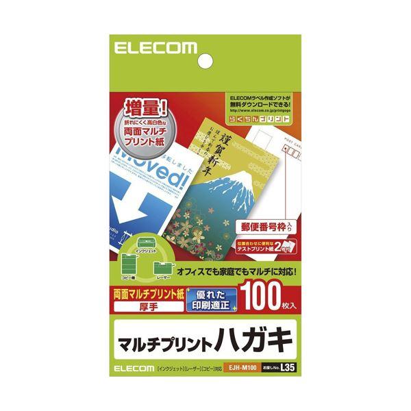 雑貨 直輸入品激安 ブランド品 キャリングバック まとめ エレコム 両面マルチプリント紙 EJH-M100 ×5セット ハガキ